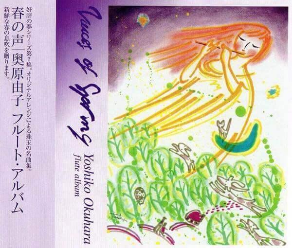CD/FLL-3 春シリーズ第2集《春の声》