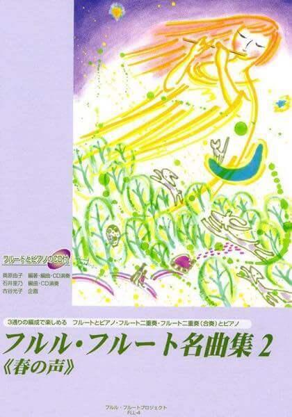 FLL-4 フルル・フルート名曲集2≪春の声≫