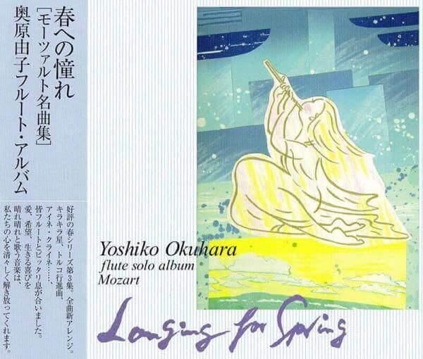 CD/FLL-5 春シリーズ第3集《春への憧れ》モーツァルト名曲集