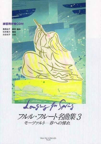 名曲集(楽譜)/FLL-7 フルル・フルート名曲集3《春への憧れ》モーツァルト ピアノ伴奏譜+フルートとピアノの模範CD付