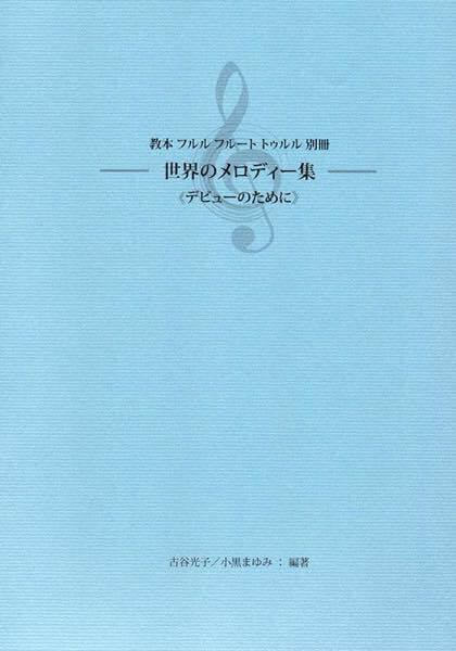 FLL-8 世界のメロディー集 ≪デビューのために≫